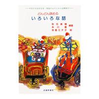 Musashino Shoin Dondon Yomeru Assorted Short Stories For Reading Comprehension