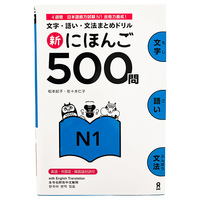 New Japanese 500 Questions for Japanese Language Proficiency Test N1