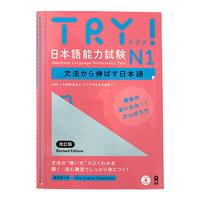 TRY! Japanese Language Proficiency N1 Textbook