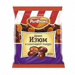 Изюм в шоколадной глазури, Рот Фронт, 200 гр.