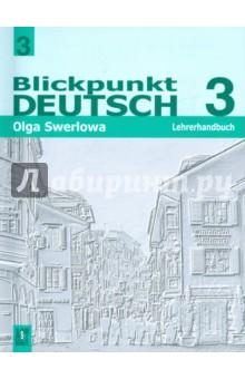 Немецкий язык. В центре внимания немецкий 3. Книга для учителя. 9 класс