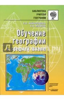 Обучение географии в средней школе. Методическое пособие
