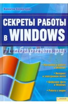 Секреты работы в Windows для начинающих и опытных пользователей